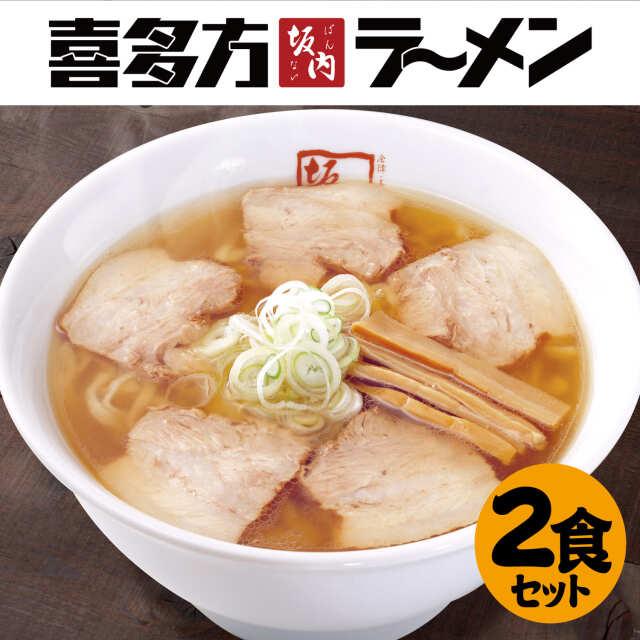 【 焼豚付き2食 】喜多方ラーメン  2食焼豚ブロックセット  