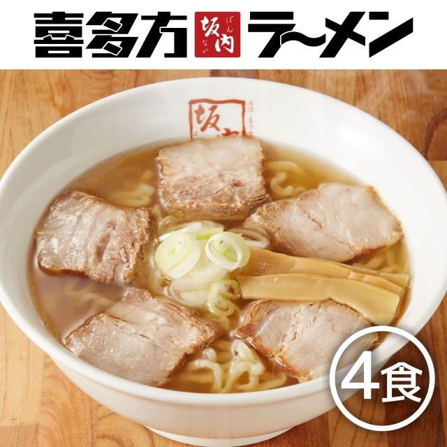 喜多方ラーメン4食セット