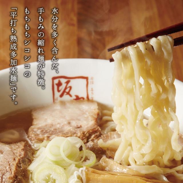 坂内のモチモチ麺へのこだわり