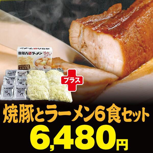 坂内のとろける焼豚2本&ラーメン6食セット  坂内の焼豚+6食(生麺とスープ)  