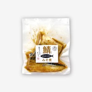 はちみつ入り鯖味噌煮 1袋(2切)[商品番号:1323]