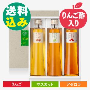 はちみつフルーツ酢ミニビン3本セット[りんご酢入り] 〈送料無料〉[商品番号:1734]