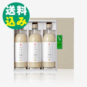 ハチミツ甘酒3本セット 小【送料無料】 [商品番号:1818]