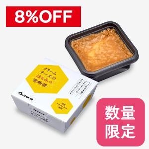 クリームチーズのはちみつ味噌漬[商品番号:1942]