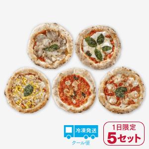 石窯ナポリピザ 5枚セット【A】[商品番号:4100]
