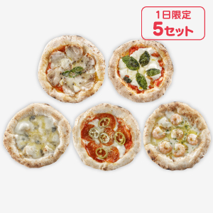 石窯ナポリピザ 5枚セット【B】[商品番号:4101]