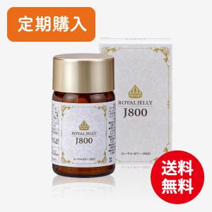 [定期購入]ローヤルゼリー粒J800(120粒)[商品番号:5200]