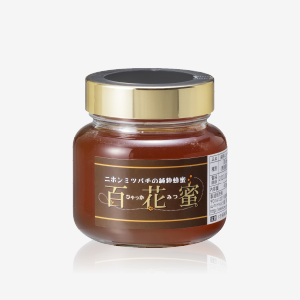 国産ニホンミツバチの百花蜜(400g) [商品番号:643]