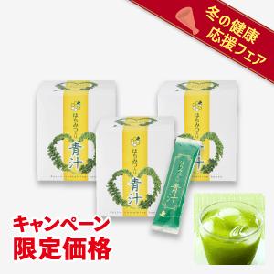 はちみつ入り青汁3箱セット【キャンペーン限定】 [商品番号:773]