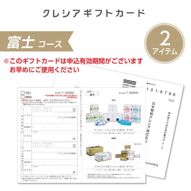 ギフトカード5000円富士