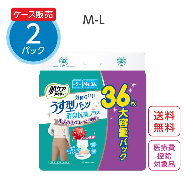 肌ケア アクティ うす型パンツ 消臭抗菌プラス M-L 36枚