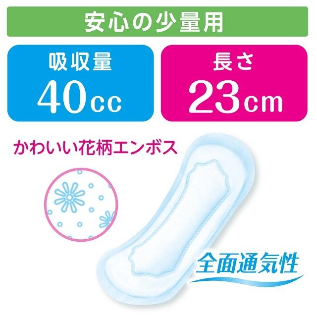 ポイズ さらさら素肌吸水ナプキン 立体ギャザーなし 40cc