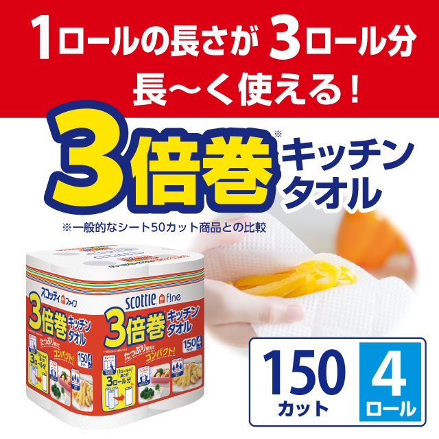 スコッティファイン3倍巻キッチンタオル4ロール