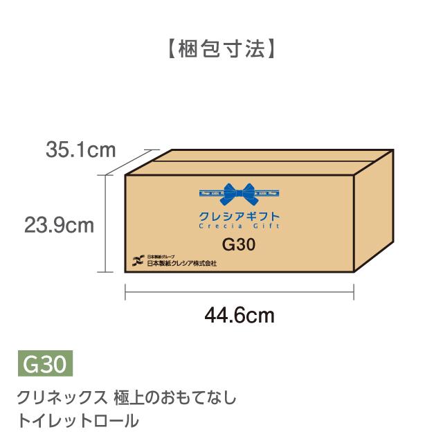 G30 クリネックス 極上のおもてなし トイレットティシュー