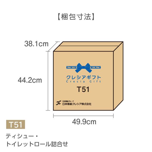 T51 ティシュー・トイレットロール詰合せ