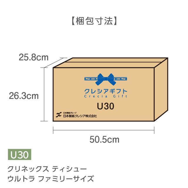 U30 クリネックス ティシュー ウルトラファミリーサイズ