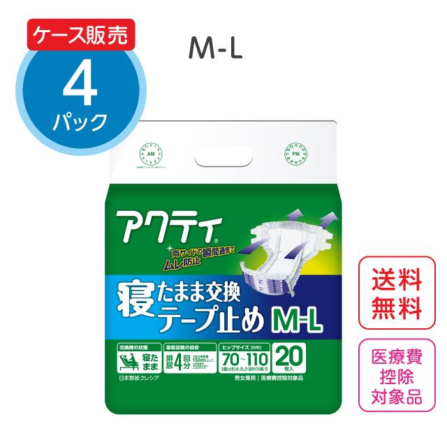 アクティ 寝たまま交換テープ止めM-L