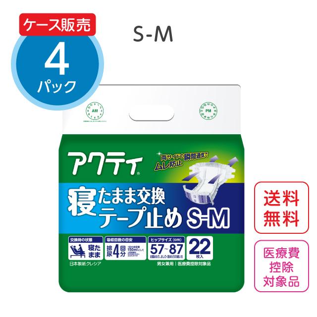 アクティ 寝たまま交換テープ止めS-M