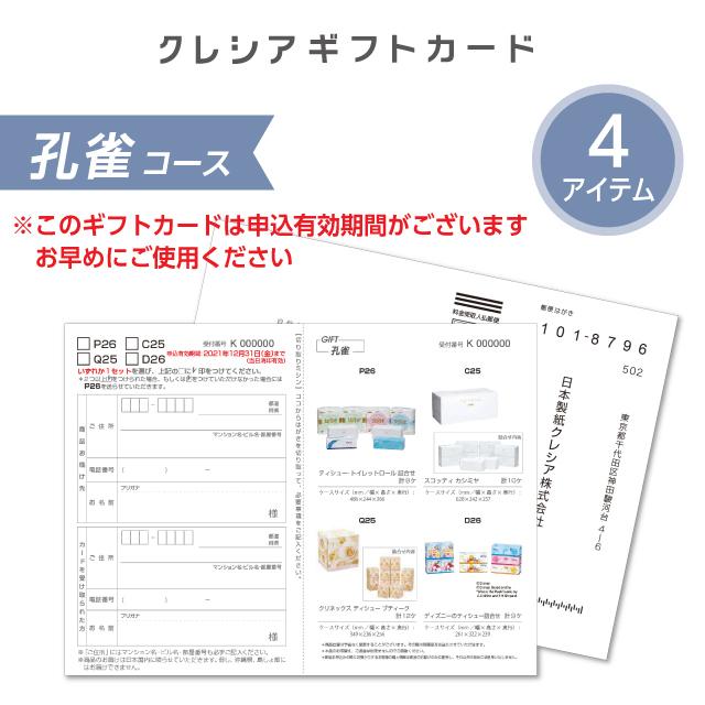 ギフトカード2500円孔雀
