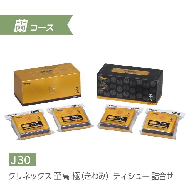 ギフトカード3000円蘭