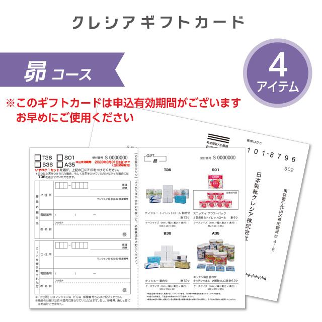 ギフトカード3500円昴