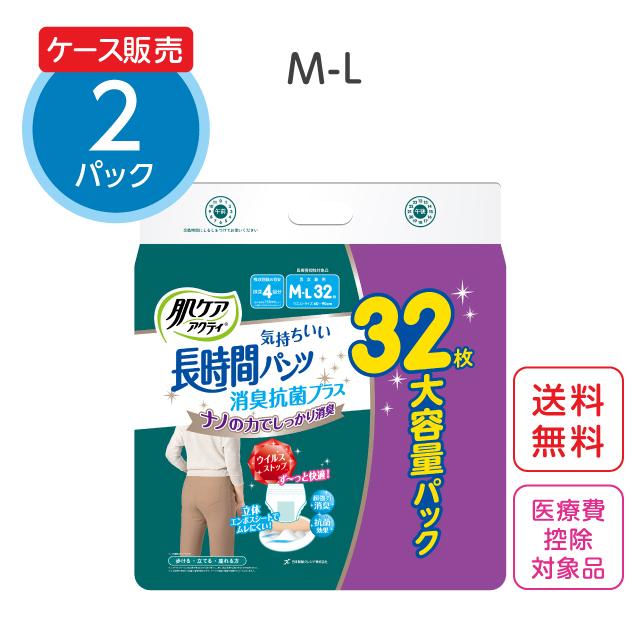 肌ケア アクティ 長時間パンツ 消臭抗菌プラス M-L 32枚