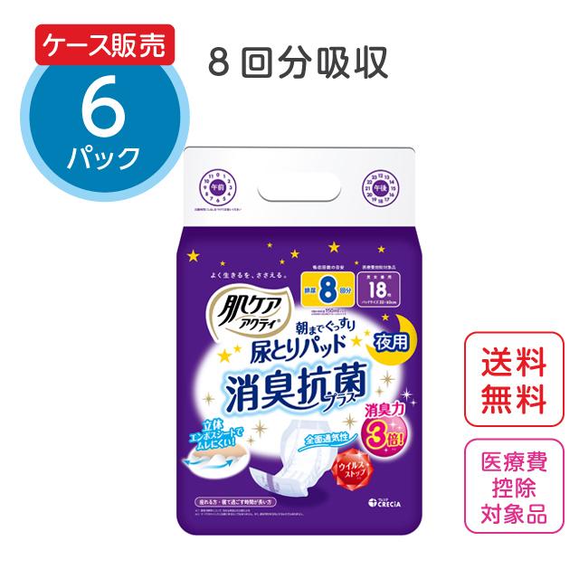 肌ケア アクティ 尿とりパッド 消臭抗菌プラス 8回分吸収 18枚