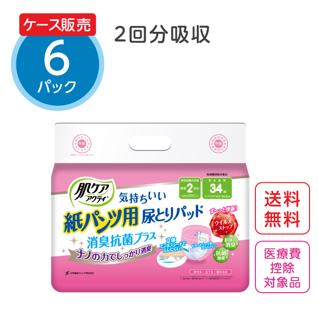 肌ケア アクティ 紙パンツ用尿とりパッド 消臭抗菌プラス 2回分吸収 34枚