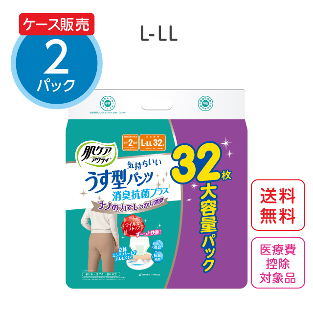 肌ケア アクティ うす型パンツ 消臭抗菌プラス L-LL 32枚