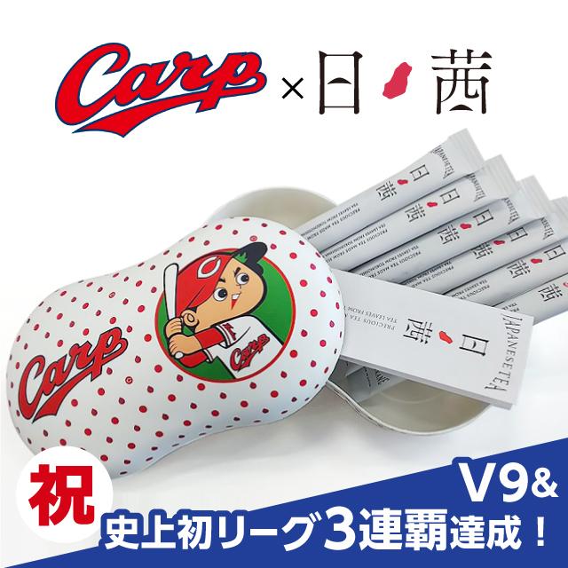 日ノ茜カープコラボ商品