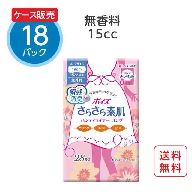 ポイズ  さらさら吸水パンティライナー  無香料【15cc】