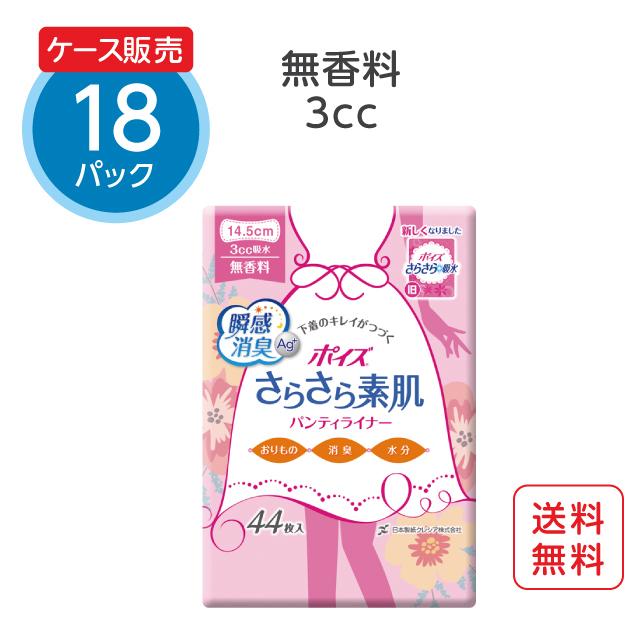 ポイズ  さらさら吸水パンティライナー  無香料【3cc】