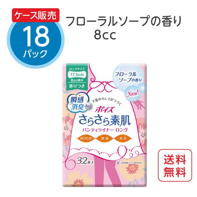 ポイズ さらさら素肌パンティライナー フローラルソープの香り【8cc】