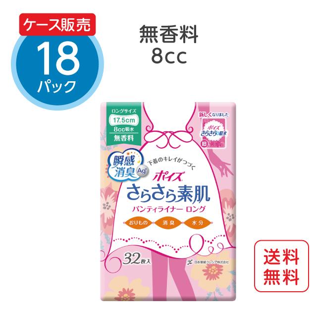 ポイズ  さらさら吸水パンティライナー  無香料【8cc】