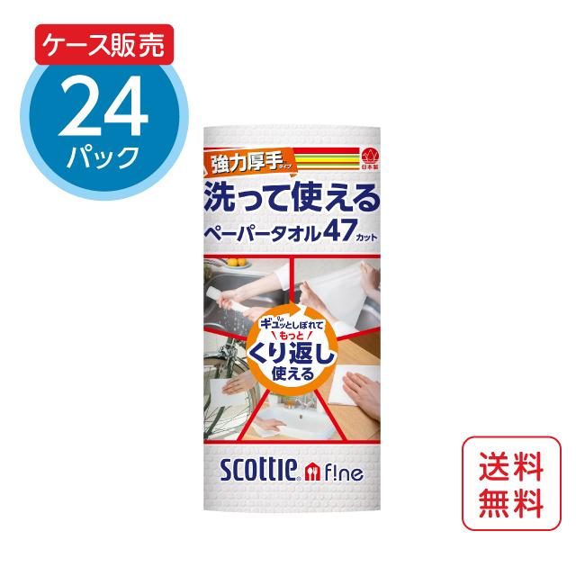 スコッティファイン 洗って使えるペーパータオル 強力厚手