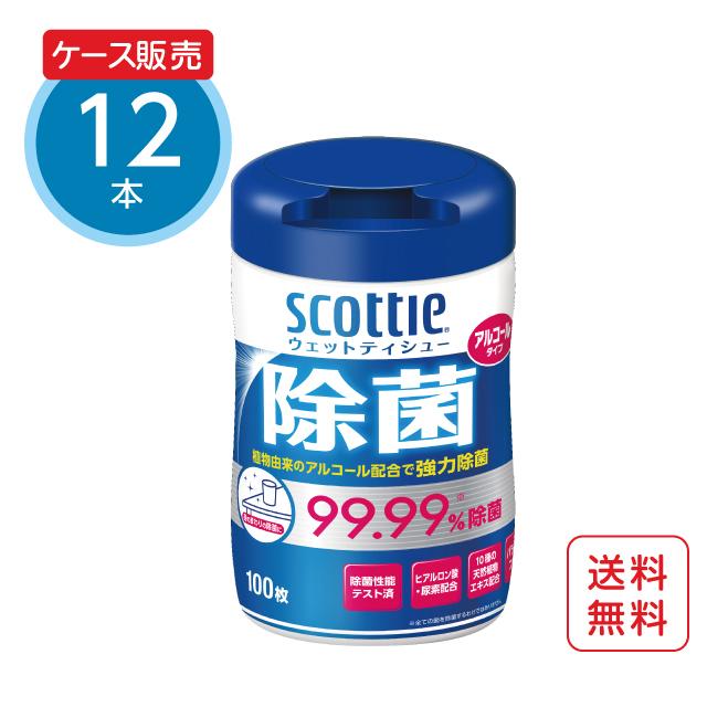 スコッティ ウェットティシュー 除菌アルコール