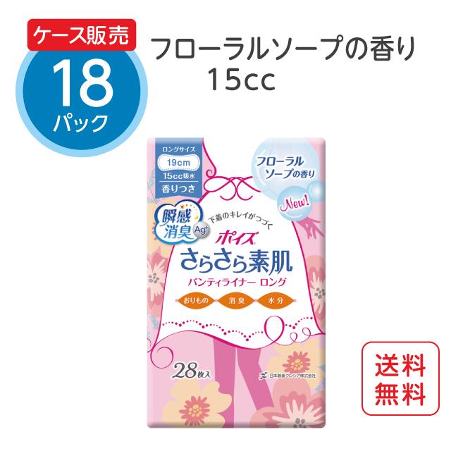 ポイズ さらさら素肌パンティライナー フローラルソープの香り【15cc】