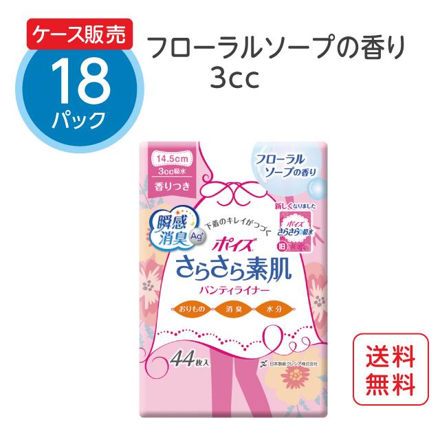 ポイズ さらさら素肌パンティライナー フローラルソープの香り【3cc】
