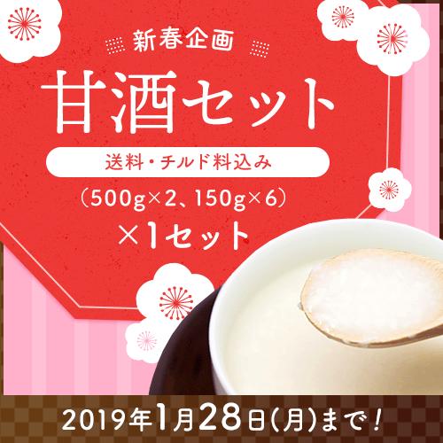 新春企画 甘酒セット(500g×2、150g×6)1セット
