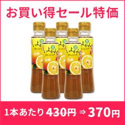 D-1-5 いよかんドレッシング 150ml(5本セット)