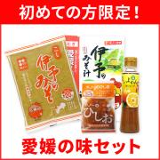 GE-15 愛媛の味セット【送料込み】