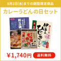 CUD-17 カレーうどんの日セット【送料無料】