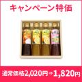 KE-A 極めてえひめセット 虹(にじ)