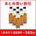 KZ-1-6 伊予柑ドレッシング190ml(6本入り)
