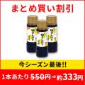 KZ-16-3 柚子しぼりぽん酢しょうゆ180ml 3本セット