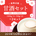 新春企画 甘酒セット(500g×2、150g×6)2セット