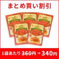 Y-1-5 松山昭和ミートソース 100g(チーズ入り) 5個セット