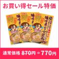 Y-3-3 味噌煮込みうどん (2人前)(3個)