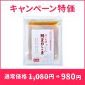 GT2-1 鯛釜めしの素200g(1袋)