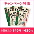 KE-5-5 伊予のひじきごはん 140g(5個セット)